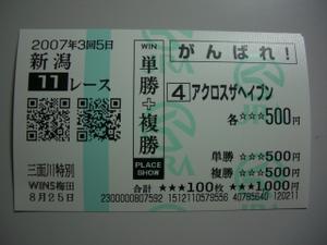 2007_08_25