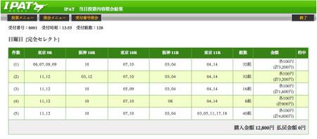 20120603win5_4