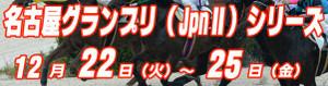 Nagoyagpjp2_2