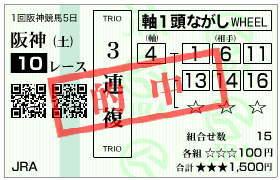 2008315hanshin10r