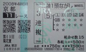 Kiikasyou1_2