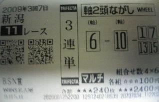 20090906nst2