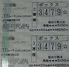 2010123017550000
