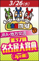 Nagoyadai0326_2
