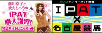 Jra_yoko332x110