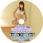 Dvd010ss